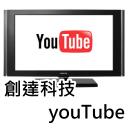 創達科技 YouTube線上影片空間